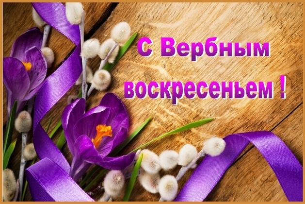 На Вербное воскресенье принято поздравлять в стихах