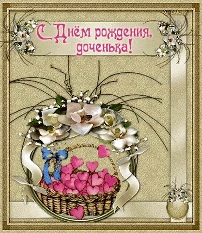 Дочке с Днём рождения (открытка-2)