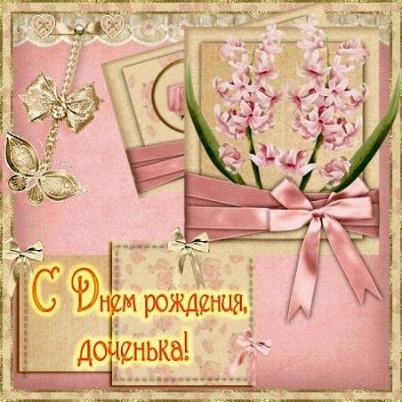 Дочке с Днём рождения (открытка-5)